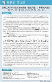 """.[看新闻学汉语] 官媒三周内四次发文警示资金""""脱实向虚"""":抑制资产泡沫."""