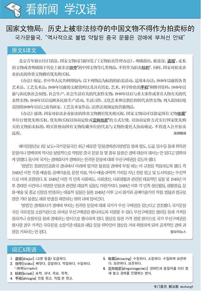 [看新闻学汉语]国家文物局:历史上被非法掠夺的中国文物不得作为拍卖标的