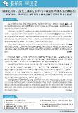 .[看新闻学汉语]国家文物局:历史上被非法掠夺的中国文物不得作为拍卖标的.