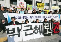 .仁川市民团体召开记者发布会 要求朴槿惠下台.