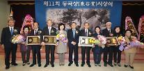 김준기 동부그룹 회장, 동곡상 수상자 격려