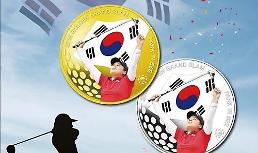 S. Korea mints commemorative medals for Park In-bees Olympic triumph