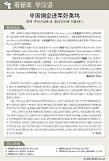 .[看新闻学汉语] 中国铜企进军好莱坞.