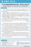 .[看新闻学汉语] 中央环保督察组晒4省份问题:超2500人被问责.
