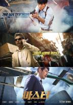犯罪娯楽アクション映画 「マスター」、世界31カ国に先行販売