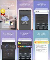 민앤지, '에스메모' 아이폰 iOS 앱 출시
