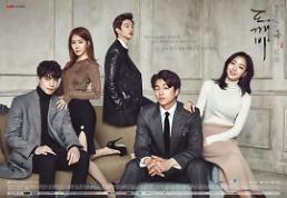 .tvN新剧《鬼怪》公开五位主演全新海报.
