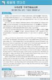 .[看新闻学汉语] 今冬初雪 千呼万唤始出来.
