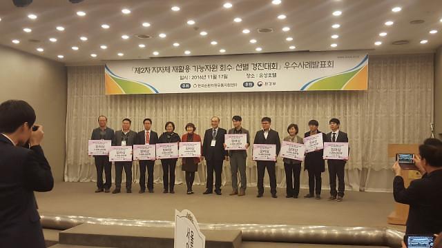 인천 옹진군,제2회 지자체 회수·선별 경진대회 장려상 수상