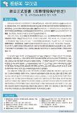 .[看新闻学汉语] 韩日正式签署《军事情报保护协定》.