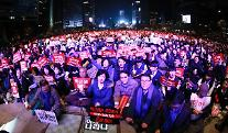 26日の「第5回大国民ろうそく集会」に200万人参加予告