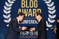 하남시 대한민국 블로그 어워드 공공부분 '최우수상' 수상