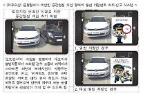 미래부·경찰청, '제2회 과학치안 아이디어 공모전' 시상
