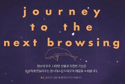 .Top S. Korea portal Naver challenges Google with new web browser.