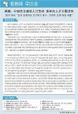 . [看新闻学汉语] 英媒:中国东北面临人口危机 高学历人才大量流失.