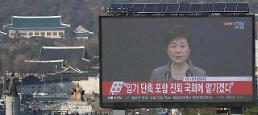 Parties divided over Parks speech: Yonhap