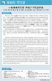 [뉴스중국어] 소규모 양어장, 약 남용...양식업자 나는 안 먹어