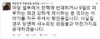 """표창원""""박근혜 탄핵 반대 야당의원 있으면 공개"""""""