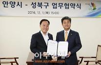 안양시-서울시 성북구 상호협력 다짐