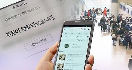 韩国10月网上购物交易额5.6万亿韩元刷新纪录 手机消费占比过半