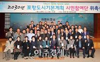 포항시, 2030년 포항도시기본계획 시민참여단 위촉식 개최