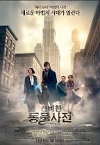 '신비한 동물사전' 400만 돌파, 개봉 17일째 박스오피스 상위권 유지