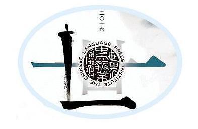 世界中文媒体发展论坛暨世界中文报业协会第49届年会在广州举行