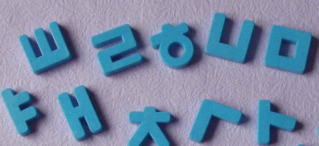 """最令韩国人混淆的韩文拼写法""""-돼 vs –되"""""""