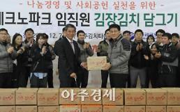 광주TP, 사랑의 김장김치 나눔 펼쳐