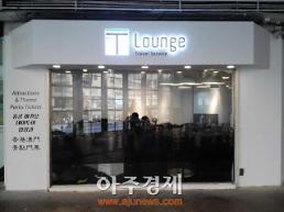 하나투어, 홍콩 자유 여행 중심지에 'T-라운지' 오픈