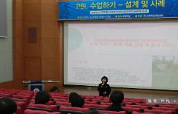 한국영상대 'PBL 수업하기-설계 및 사례' 특강