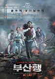 French company Gaumont to remake Train to Busan in English
