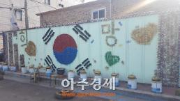 동두천시 생연2동 12통 벽화와 재활용을 이용한 조형물 설치