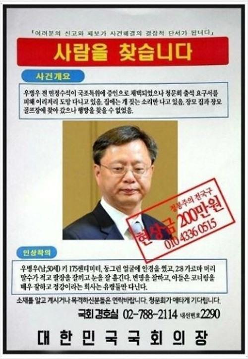禹柄宇去哪了?政界悬赏1100万韩元寻找其下落