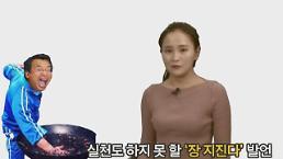 """이정현 """"실천하지 못 할 '장 지진다!'""""...비박 """"친박8적 당 떠나라!"""""""