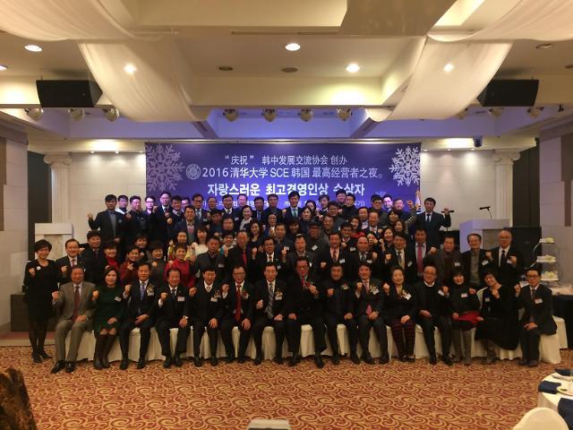 2016清华大学SCE韩国最高经营者之夜成功举行