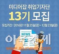 ㈜MJ플렉스, 미디어잡 '취업기자단 13기' 모집