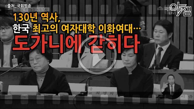 [아잼 이슈] 130년 역사, 한국 최고의 여자대학 이화여대… 도가니에 갇히다