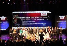 .第五届中韩友好音乐会在中国烟台市举行 中韩艺术家唱响港城.