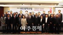 법무부-IOM이민정책연구원 제8회 이민정책포럼 개최