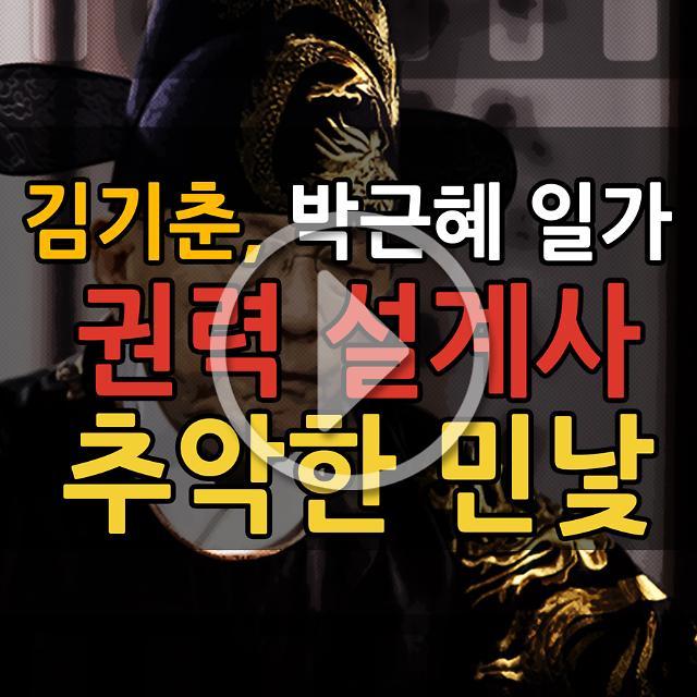 [아잼 이슈]김기춘, 박근혜 일가 권력 설계사 추악한 민낯