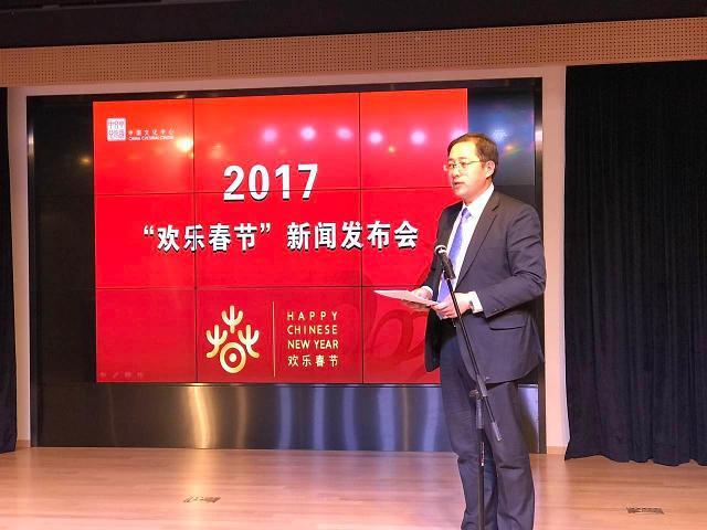 """首尔中国文化中心举行""""2017年欢乐春节""""新闻发布会"""