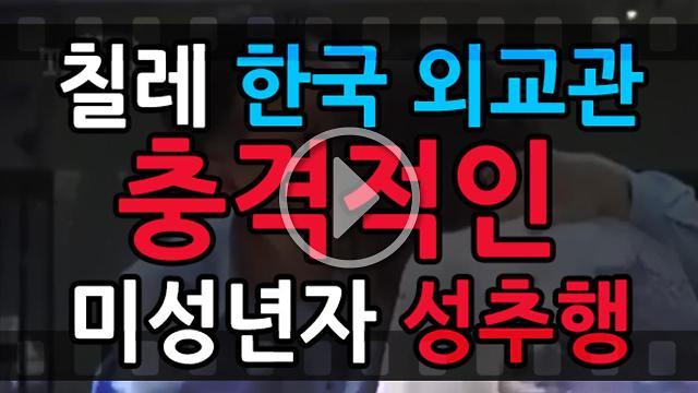 [아잼 이슈]국제적 X망신 미성년 성추행 칠레 주재 한국 외교관