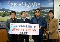 (주)크린랲, 6천1백만원 상당 이웃돕기 생활용품 김해시에 기탁