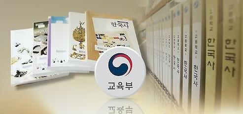 韩教育部推迟一年全面推行国定历史教科书