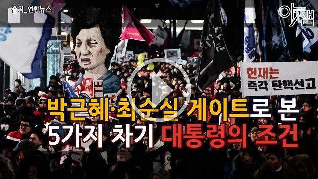 [아잼 이슈] 박근혜·최순실 게이트로 본 5가지 차기 대통령의 조건
