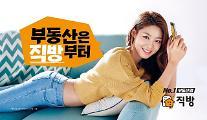 직방, 설현‧서강준 앞세워 '부동(不動)'강조 2017 신규캠페인 론칭