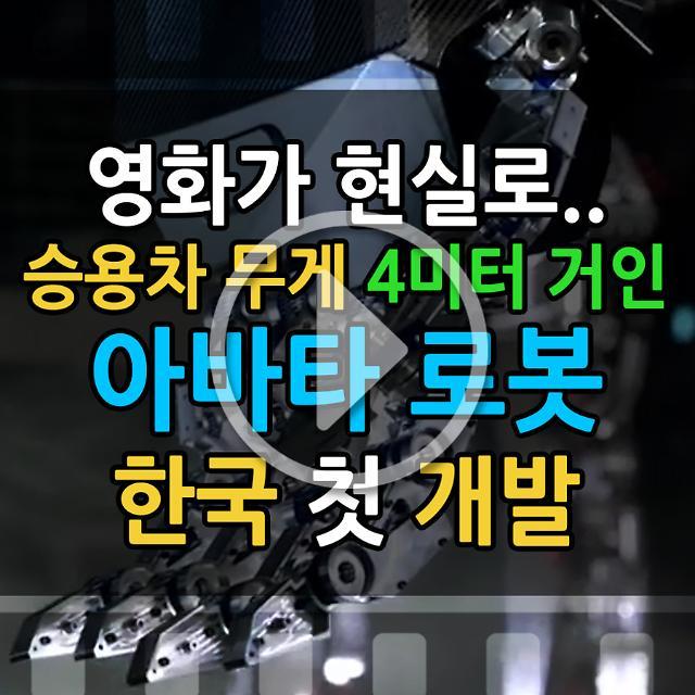 [아잼 이슈]영화가 현실로.. 승용차 무게 4미터 거인  아바타 로봇 한국 첫 개발