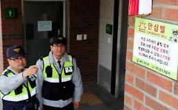 Women feel safe in Seoul public toilets mounted with emergency bells