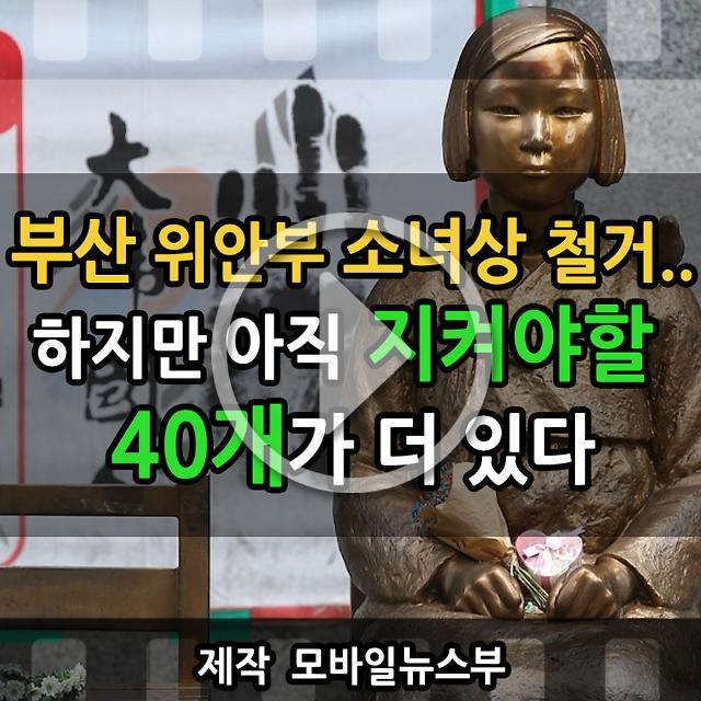 [아잼 이슈]부산 위안부 소녀상 철거.. 하지만 지켜야할 40개가 더 있다